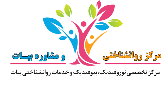 مرکز تخصصی مشاوره نوروفیدبک و بیوفیدبک بیات در شیراز