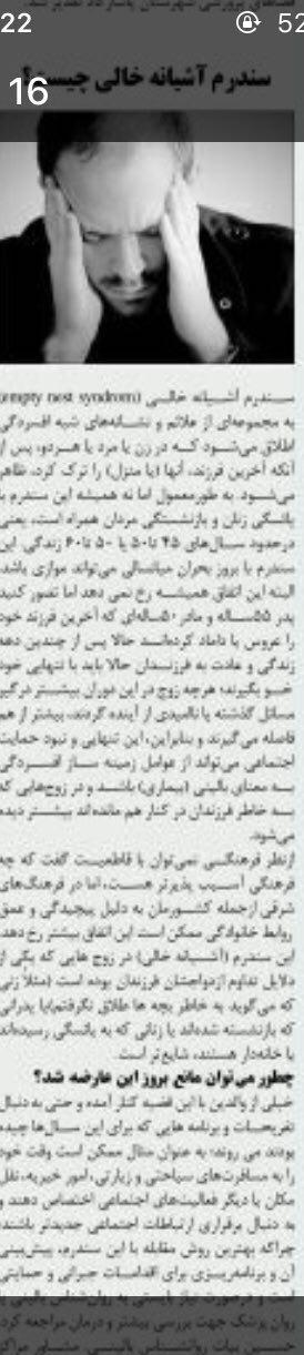 سندرم آشیانه خالی روانشناسی در شیراز