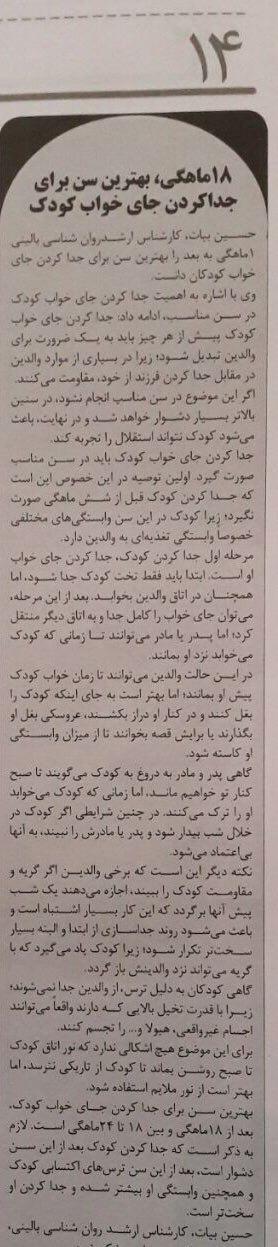 روانشناسی در شیراز