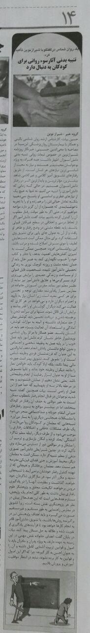 حسین بیات روانشناس بالینی در شیراز