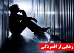 رهایی از افسردگی
